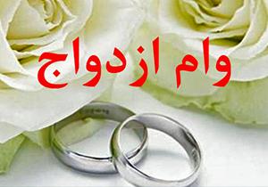 پرداخت وام ازدواج بدون نوبت + فیلم