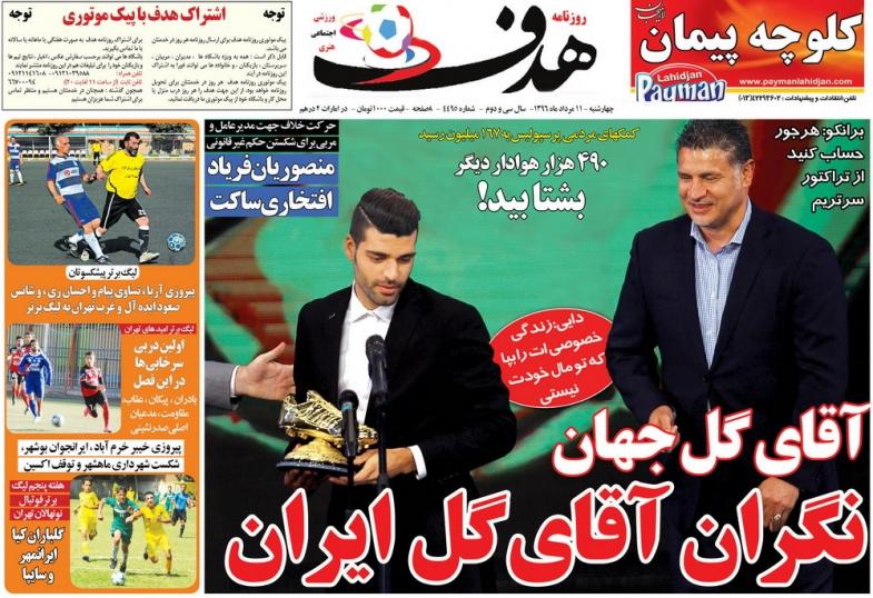 نیم صفحه روزنامههای ورزشی یازدهم مرداد