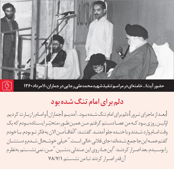 خاطره خواندنی رهبر انقلاب از مراسم تنفیذ شهید رجایی + عکس