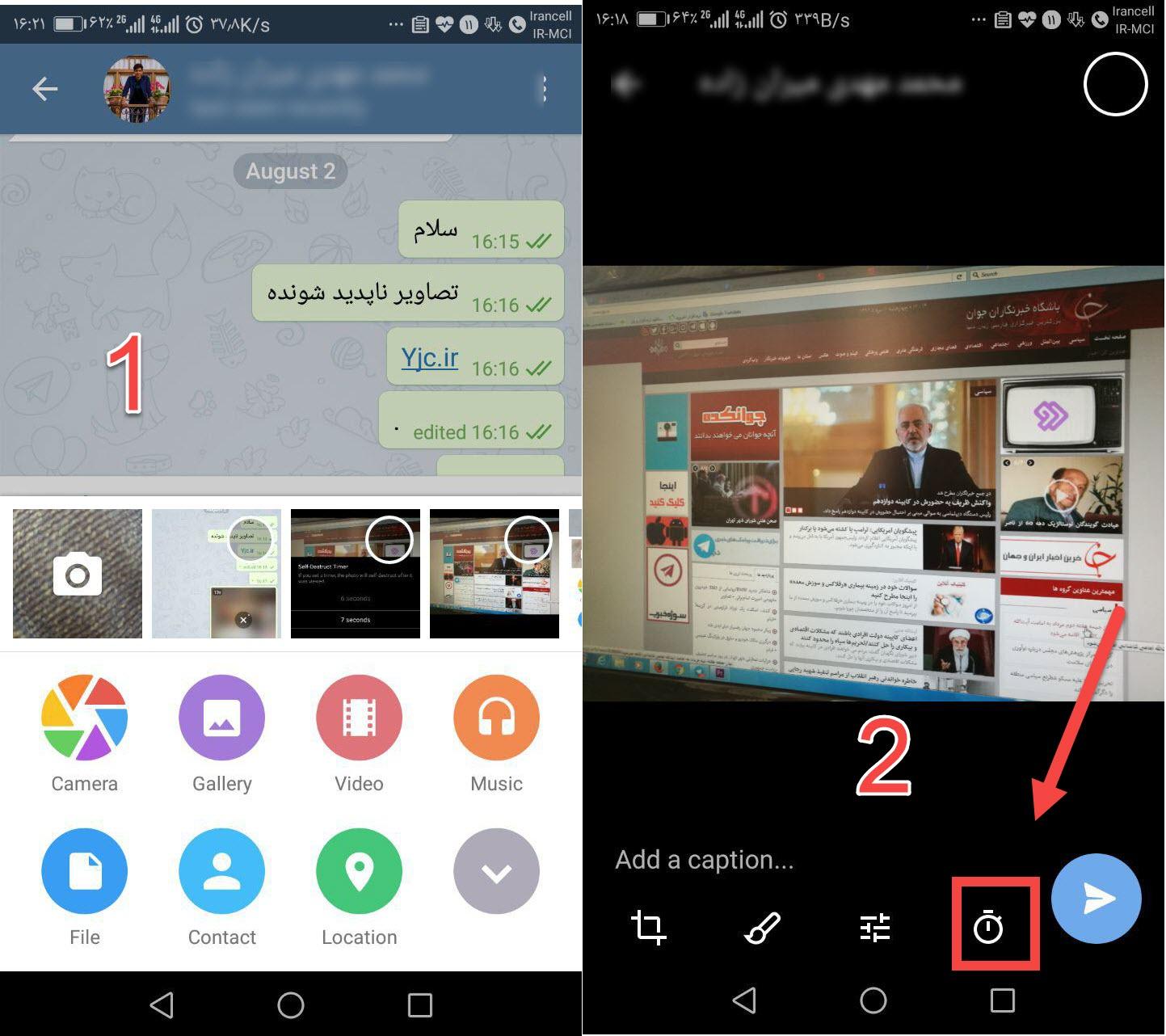 عکس مدت دار تلگرام