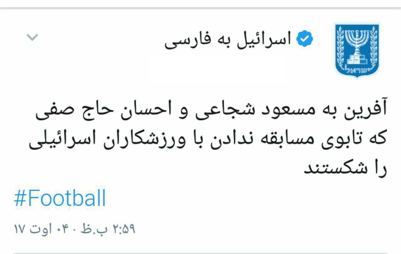 ذوق زدگی وزارت خارجه رژیم صهیونیستی از اقدام دو فوتبالیست ایرانی +عکس