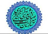 باشگاه خبرنگاران - ساعت بازدید از بناهای تاریخی- فرهنگی استان فارس