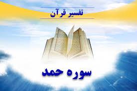 تفسیر آیات 1 – 3  سوره حمد