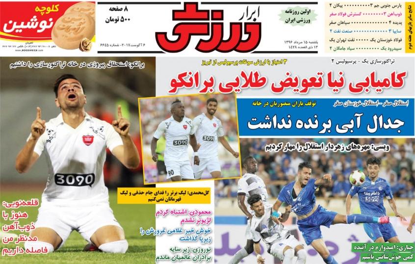 نیم صفحه روزنامههای ورزشی پانزدهم مرداد