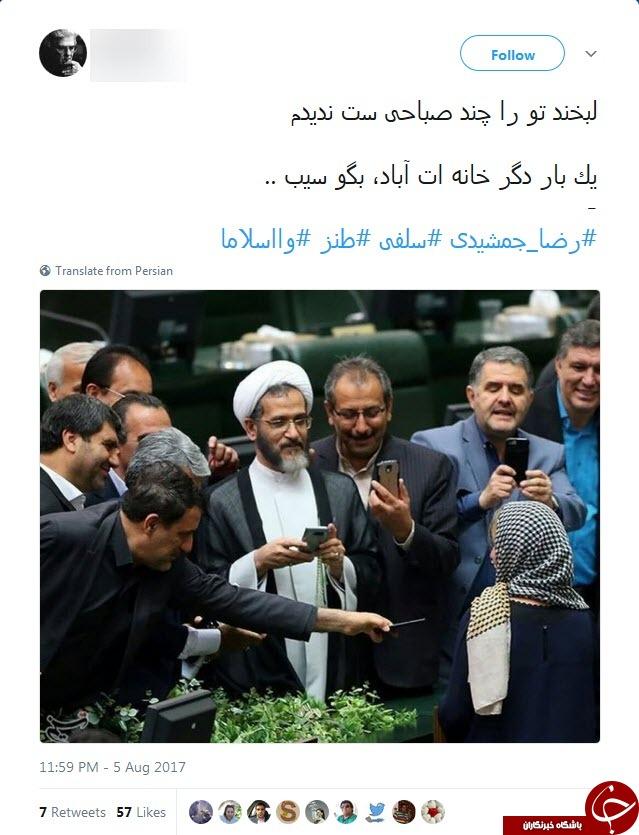 واکنش شدید کاربران فضای مجازی به سلفی دیروز مجلس