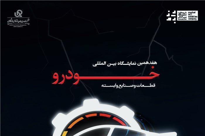 هفدهمین نمایشگاه خودرو از فردا در مشهد آغاز به کار میکند