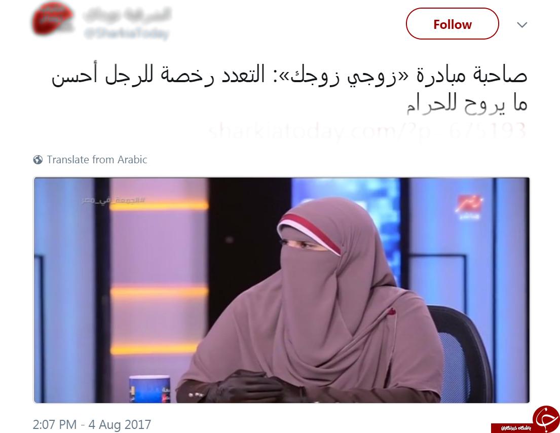 کمپین جنجالی زن مصری برای درخواستی عجیب از زنان متاهل+عکس