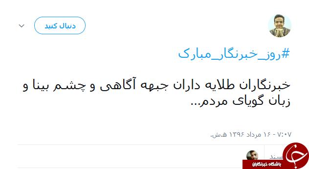 واکنش کاربران شبکههای اجتماعی به روز خبرنگار