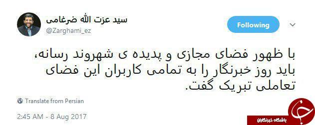 پیام عزت الله ضرغامی به مناسبت روز خبرنگار