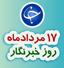 باشگاه خبرنگاران - ۱۷ مرداد روز خبرنگار