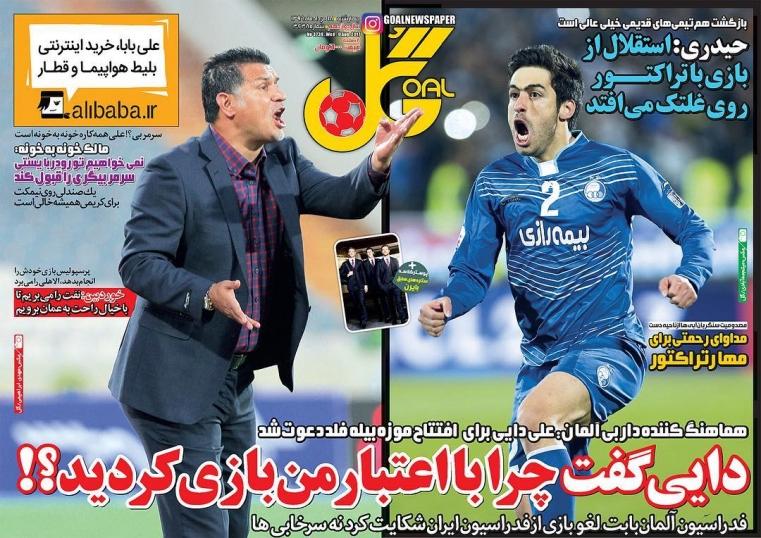 نیم صفحه روزنامههای ورزشی هجدهم مرداد