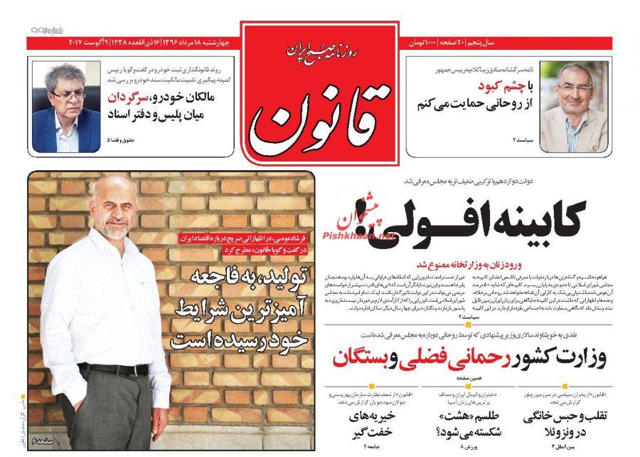 از معرفی وزرای کابینه دوازدهم تا انتخاب کلیددار تهران