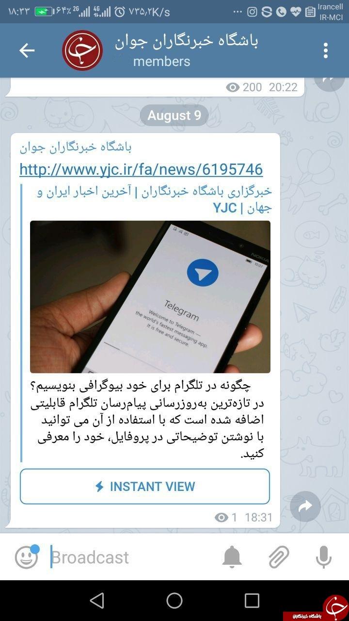 قابلیت جدید تلگرام برای نزدیک به 2274 سایت ایرانی و خارجی +عکس