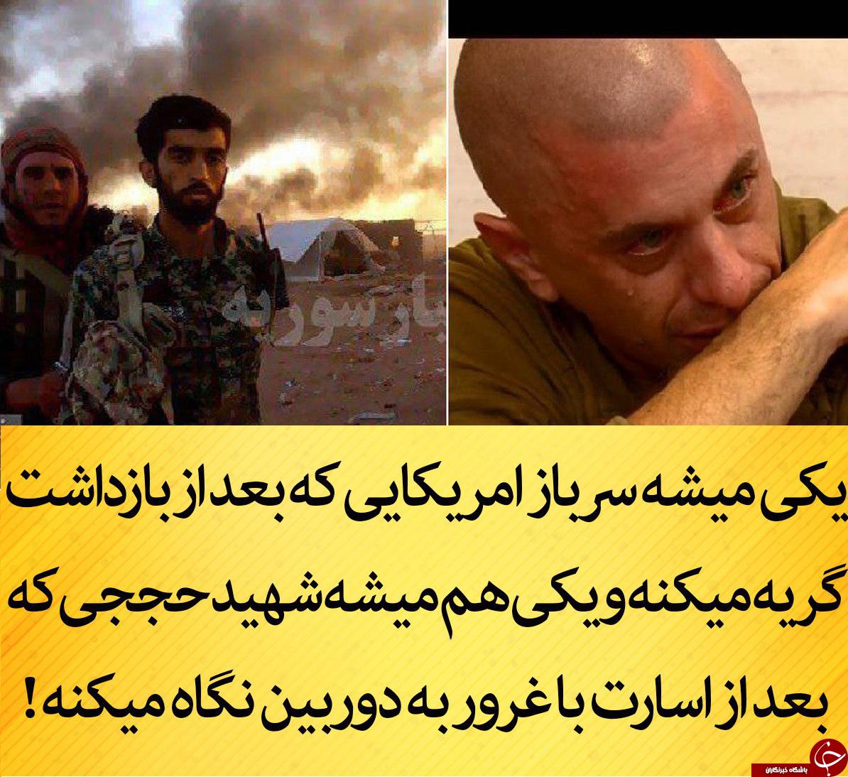 شهید مدافع حرم و سرباز آمریکایی در یک قاب