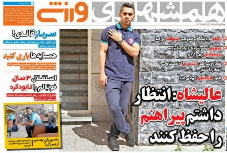 نیم صفحه روزنامههای ورزشی نوزدهم مرداد