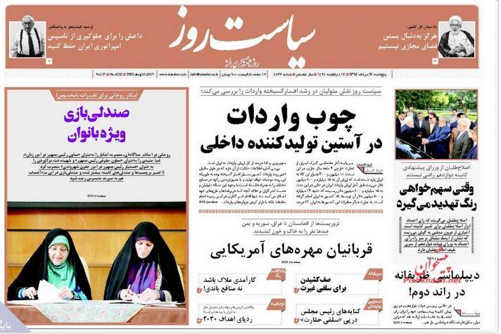 از چشم پوشی نسبت به قتل عام شیعیان افغانستان تا بازگشت آزاده نامداری