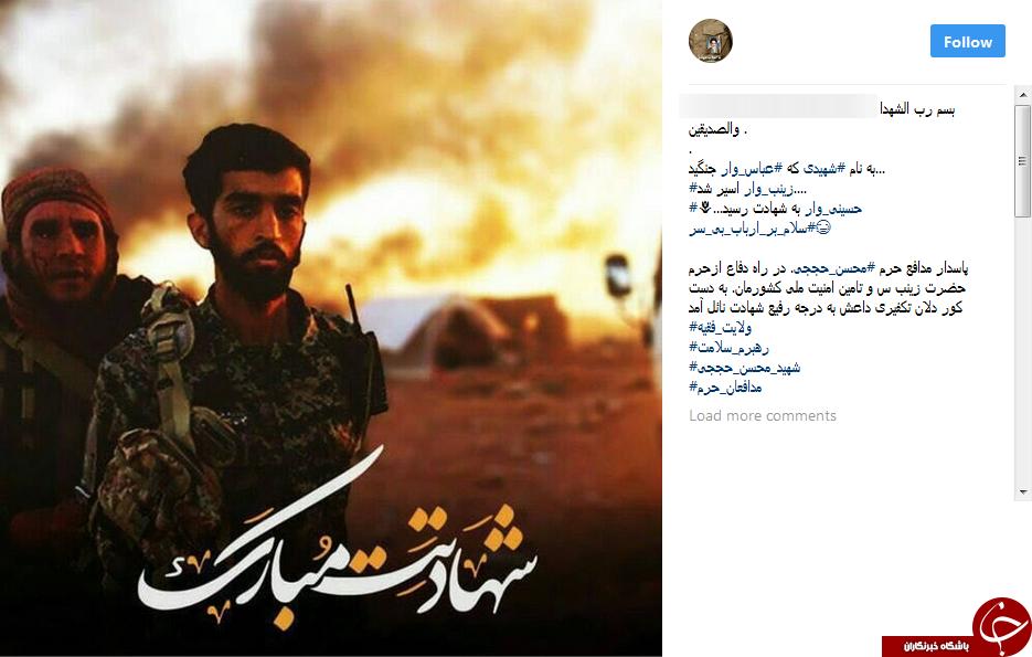 واکنش کاربران به شهادت محسن حججی/ نگاهت دشمن را پای درآورد