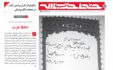 باشگاه خبرنگاران -خط حزب الله ۹۴/ روایتی منتشرنشده از دیدار رهبر انقلاب با خانواده شهدا در مشهد