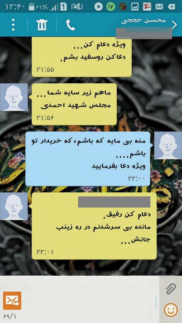 آخرین پیامهای شهید مدافع حرم محسن حججی