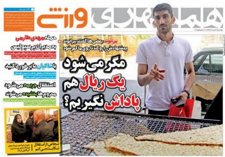 سپاهان، آخرین گزینه علی کریمی/پرسپولیس در آستانه کسر 6 امتیاز/سوپرجام 2 میلیارد خرج برداشت!
