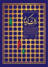 باشگاه خبرنگاران -ویژهبرنامههای فرهنگی شهرداری تهران در دهه کرامت