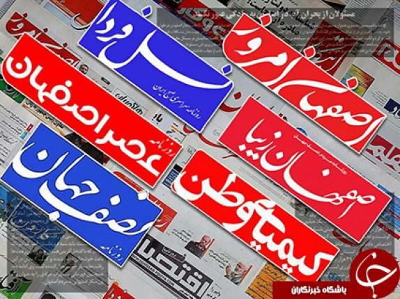 باشگاه خبرنگاران - صفحه نخست روزنامه های استان اصفهان دوشنبه 2 مرداد ماه