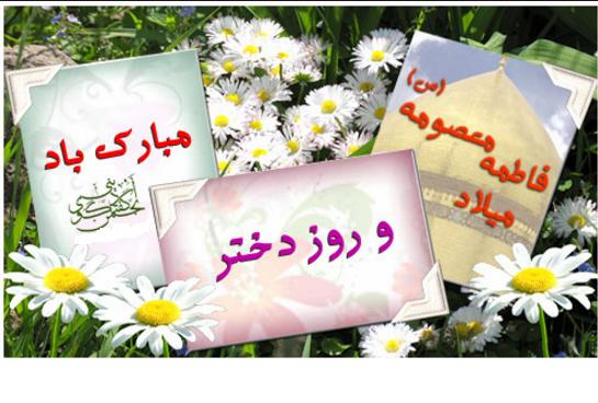 تصاویر پروفایل به مناسبت میلاد حضرت معصومه (س)  و روز دختر