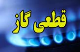 باشگاه خبرنگاران -گاز ۲ روستا در شهرکرد به مدت ۸ ساعت قطع میشود