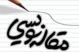 باشگاه خبرنگاران -کسب ۳ رتبه برتر مقاله نویسی ادبیات فارسی
