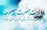 باشگاه خبرنگاران -اس ام اس تبریک روز دختر 96