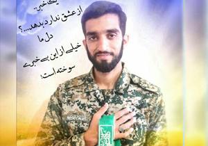 آخرین دست نوشته شهید بی سر محسن حججی+عکس
