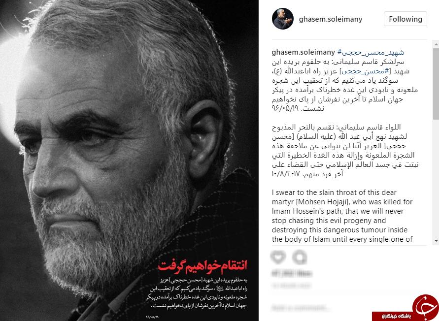 واكنش سرلشكر سليمانی به شهادت شهید حججی+ ترجمه انگليسيی و عربی