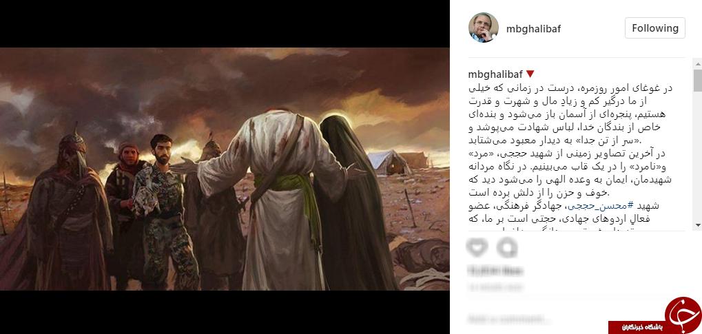 واکنش قالیباف به شهادت محسن حجیی
