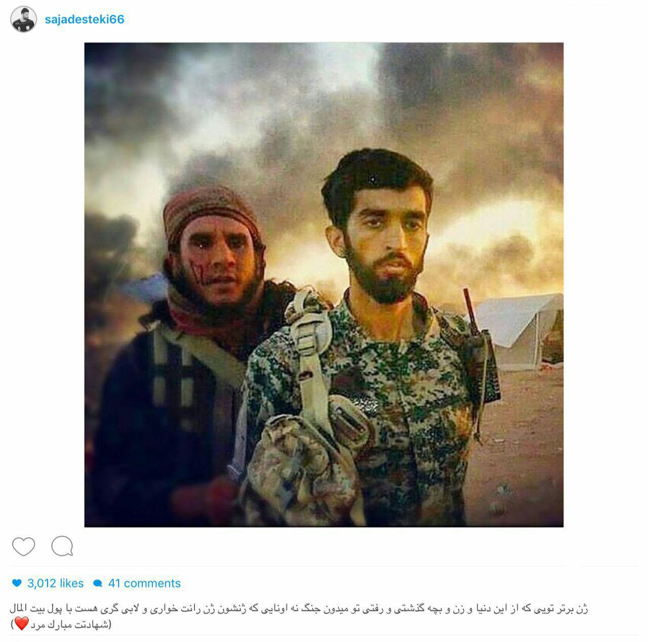 واکش لژیونر هندبال ایران به شهادت محسن حججی