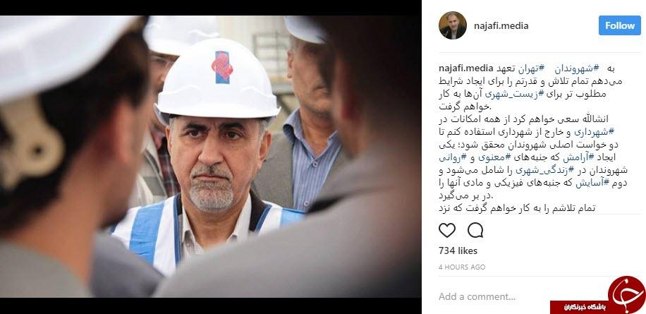 اولین پست اینستاگرام محمد علی نجفی پس از  شهردار شدن + عکس