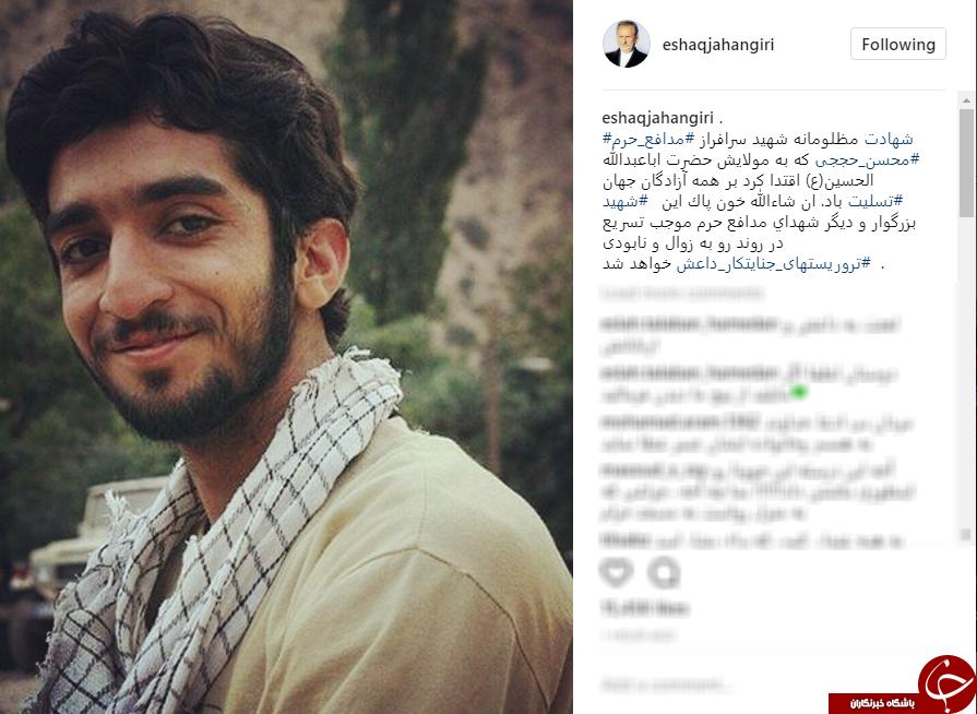 واکنش چهره های مشهور به شهادت محسن حججی