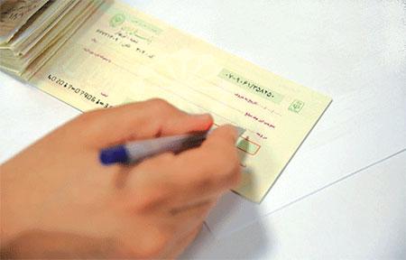 بحران چکهای بیمحل در نبود توجه نظام بانکی!/ یک چک برگشتی، یک حلقه از زنجیرۀ تولید را نابود میکند