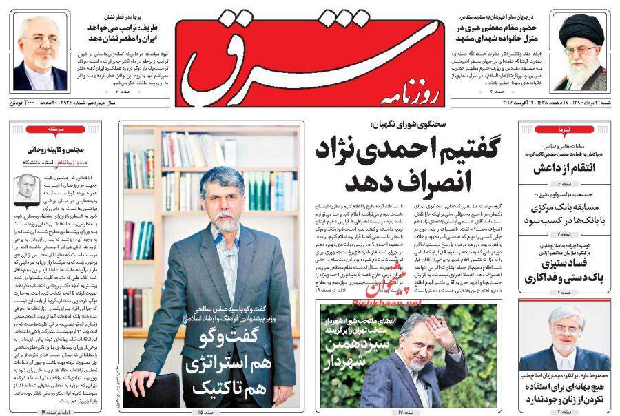 از ادامه واکنشها به شهادت شهید حججی تا جایگاه اصلاحات در شورای شهر از نگاه فائزه هاشمی