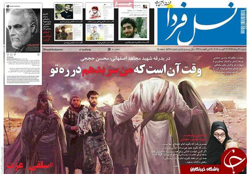 صفحه نخست روزنامه های استان اصفهان شنبه 21 مرداد ماه