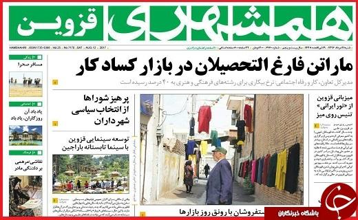 صفحه نخست روزنامه استان قزوین شنبه بیست و یکم مرداد