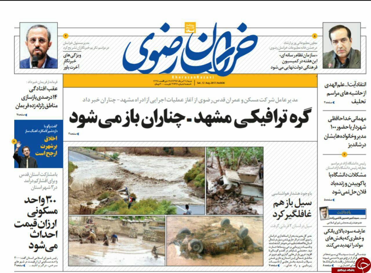 صفحه نخست روزنامههای خراسان رضوی شنبه ۲۱ مرداد