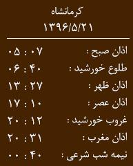 اوقات شرعی کرمانشاه/شنبه 21 مرداد