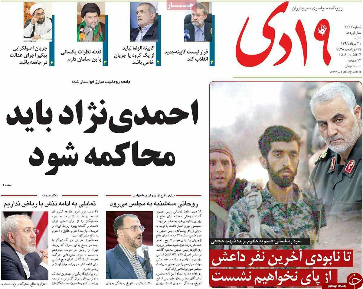 از نابودی آخرین نفر داعش تا کلید بهشت در جیب نجفی