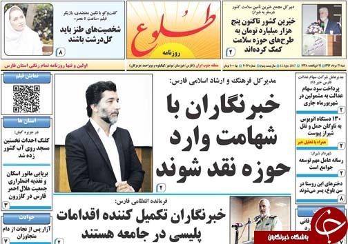 صفحه نخست روزنامههای استان فارس شنبه ۲۱ مردادماه