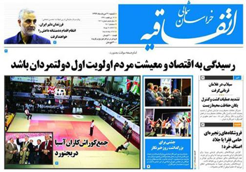 صفحه نخست روزنامه های خراسان شمالی بیست و یکم مرداد ماه
