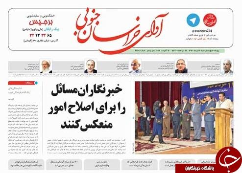 صفحه نخست روزنامه های استان/21 مرداد ماه