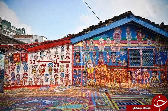 دهکده رنگین کمانی تایچونگ در تایوان+عکس