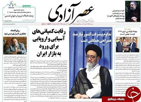 صفحه نخست روزنامه استانآذربایجان شرقی شنبه 21 مرداد ماه