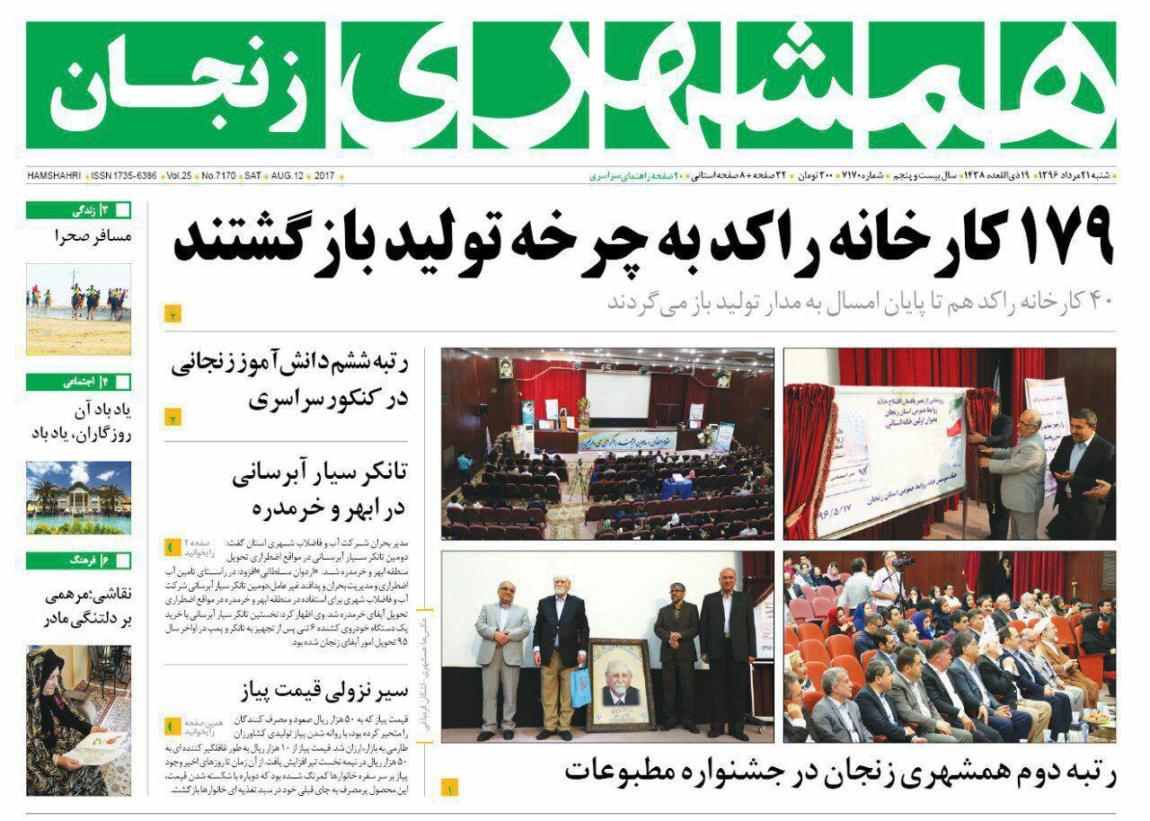 از رتبه ششم دانش آموزان زنجانی در کنکور سراسری تا رقابت 170 گروه زنجانی برای حضور در جشنواره آش