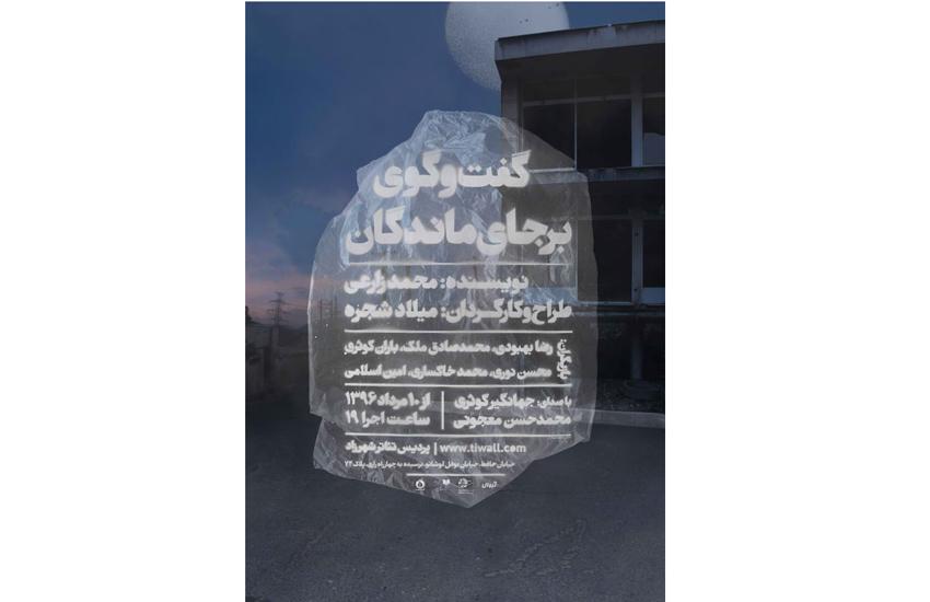 اجرای ویژه «گفتوگوی بر جای ماندگان» در پردیس تئاتر شهرزاد